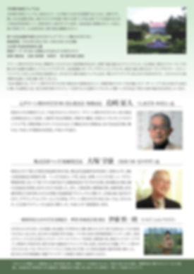 miyazaki-lecture_02.jpg
