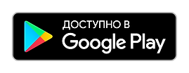 google-play-badge (russia).png
