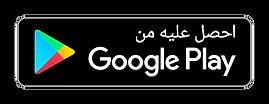 google-play-badge (12).png