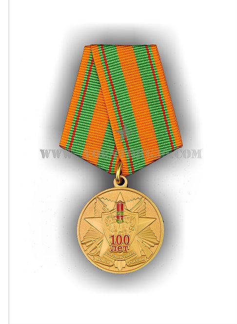 """Медаль """"100 лет Пограничным Войскам  России"""""""