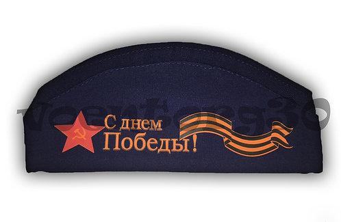 """Пилотка """"С днем ПОБЕДЫ"""" темно-синяя"""