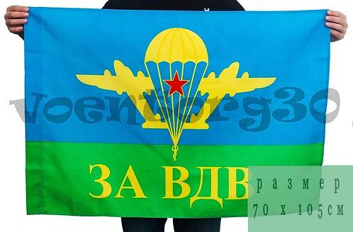 """Флаг """"ЗА ВДВ"""""""