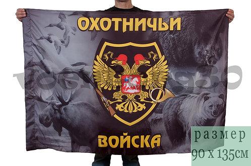 """Флаг """"Охотничьи Войска"""""""
