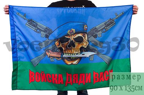 """Флаг """"ВОЙСКА ДЯДИ ВАСИ."""""""