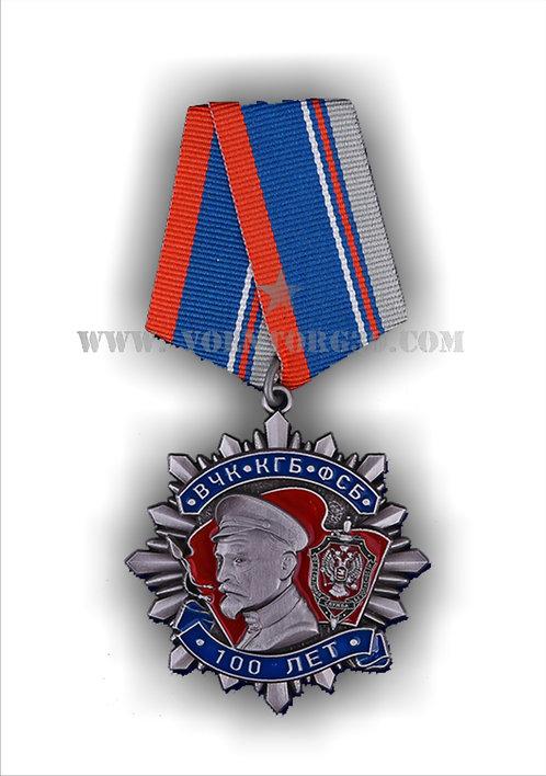 Юбилейный орден ВЧК-КГБ-ФСБ II степени