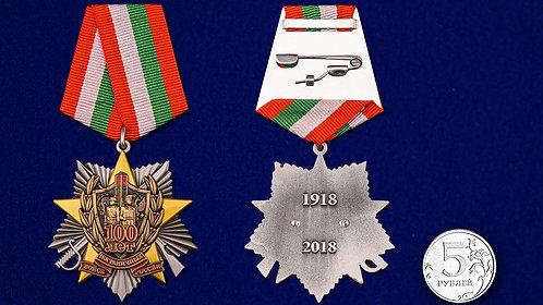 Медаль 100 лет Пограничным Войскам России