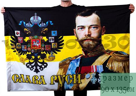 Флаг Имперский Николай II
