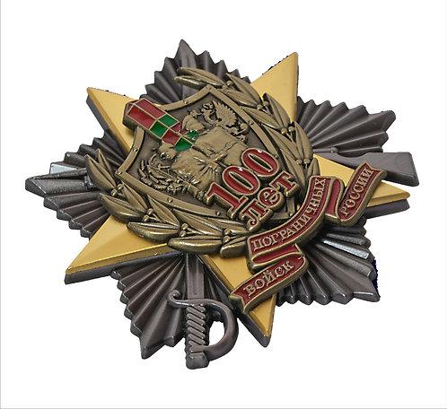 Жетон 100 лет Пограничным Войскам
