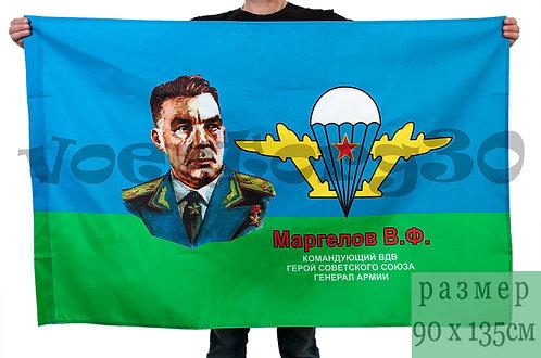 """Флаг """"ВДВ МАРГЕЛОВ В.Ф."""""""