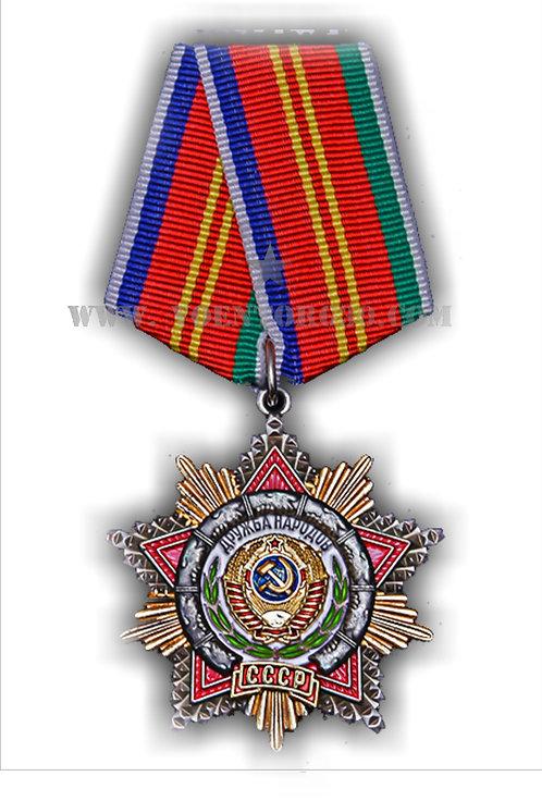 Орден  Дружбы народов   Муляж