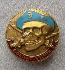 Значок мет. Солдат удачи (череп в голуб. берете)