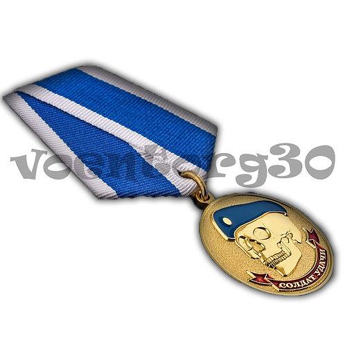 """Медаль ВДВ """"Солдат удачи"""""""