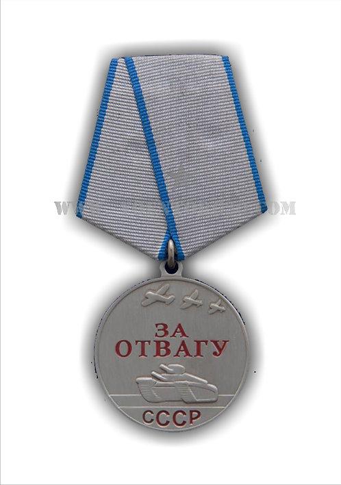 """Медаль СССР """"За отвагу"""" Муляж"""