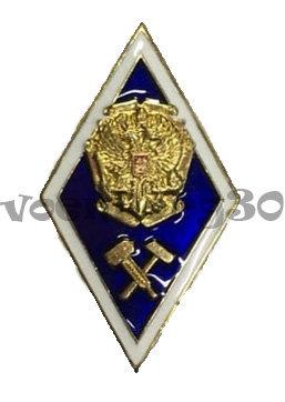 Значок Ромб с молоточками и орлом РФ на фоне свитка