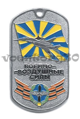 Жетон ВВС (нерж.ст.)