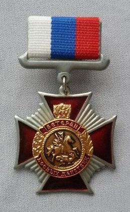 Медаль Ветеран боевых действий (на планке - лента