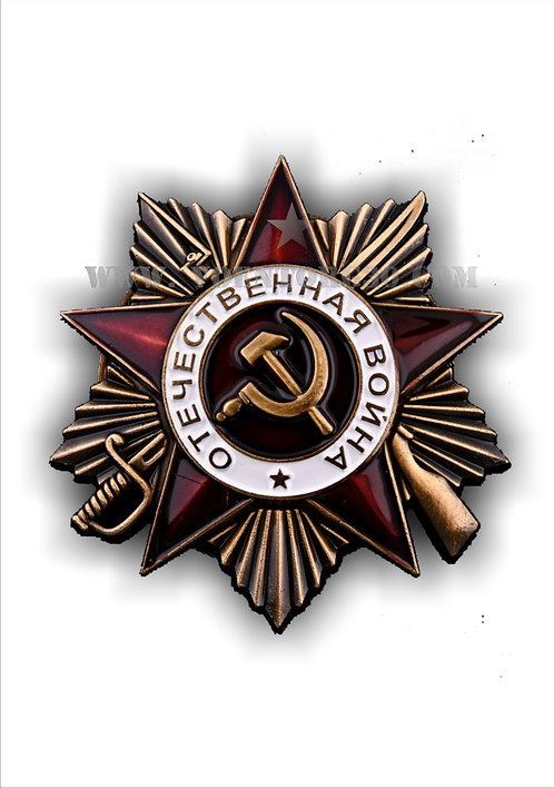 Орден Отечественной войны 1 МУЛЯЖ