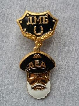 Медаль Дед ДМБ (черн.) с подковой