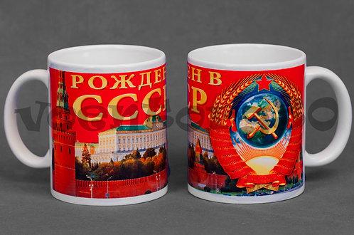 """Кружка """"Рожденные в СССР"""""""