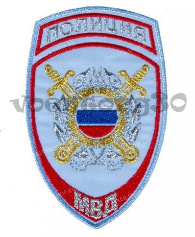 Шеврон МОБ Полиция гол.