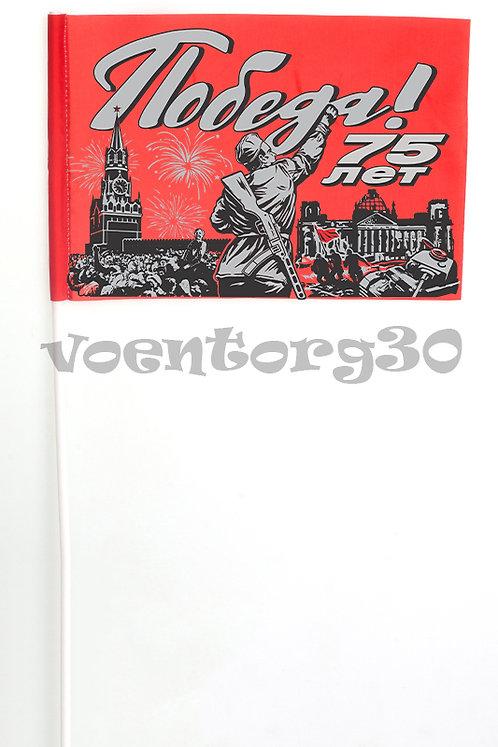"Флажок махательный ""Победа 75лет"""