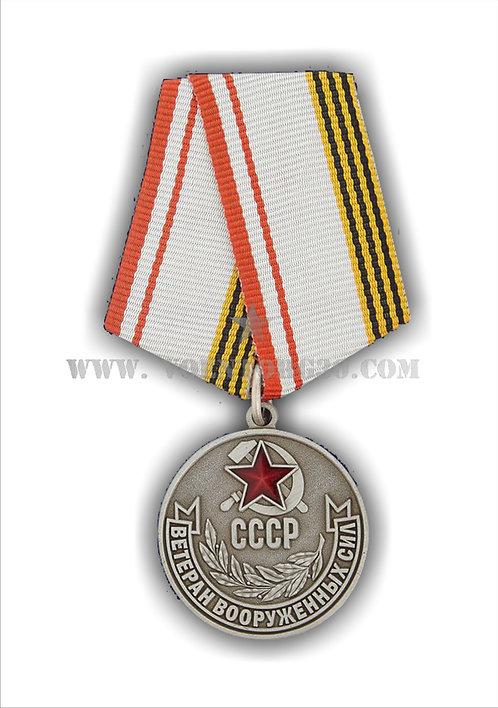 """Медаль """"Ветеран Вооруженных Сил СССР""""   Муляж"""