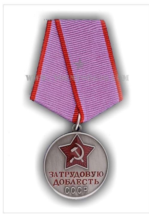 """Медаль """"За трудовую доблесть"""" Муляж"""