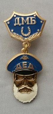 Медаль Дед ДМБ (синяя) с подковой