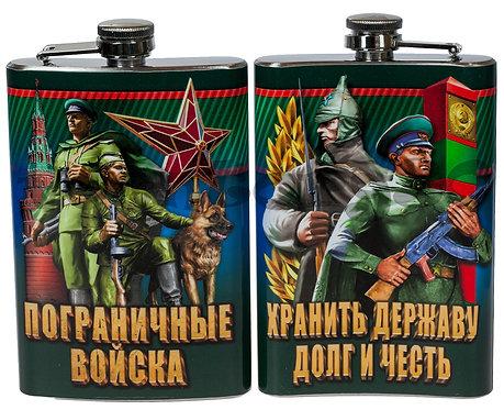 """Фляжка """"Пограничные войска"""""""