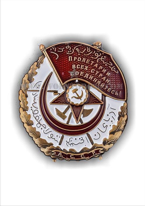 Орден Красного Знамени Азербайджанской ССР  Муляж