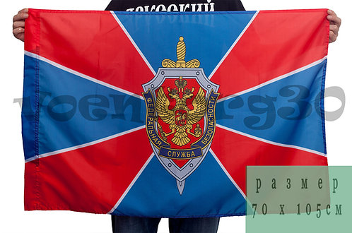 "Флаг ""ФСБ"""