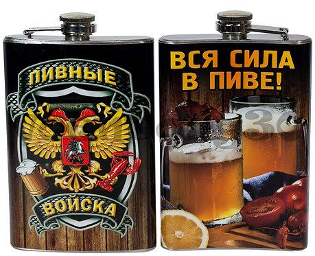 """Фляжка """"Пивные войска"""""""