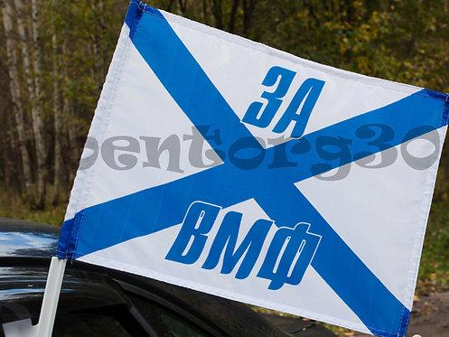 """Флаг """"ЗА ВМФ"""""""
