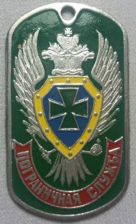 Жетон (нерж. ст., эмал.) Пограничная служба (зел.