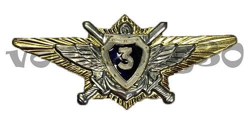 Классность ВВ РФ 3 класс