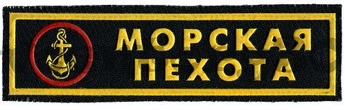 Шеврон Морская пехота на грудь