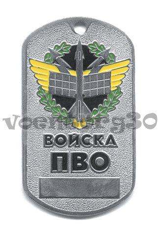 Жетон ПВО (нерж.ст.)