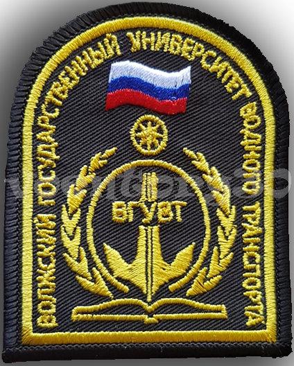 Шеврон ВГУВТ КИМРТ