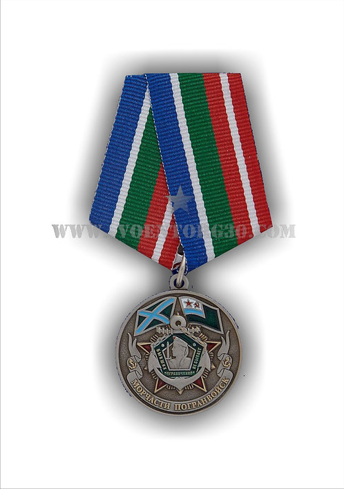 """Медаль  """"Ветеран Морчастей Пограничных Войск"""""""