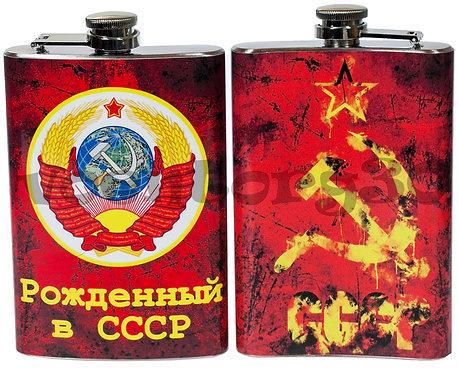 """Фляжка """"Рожденный в СССР"""""""
