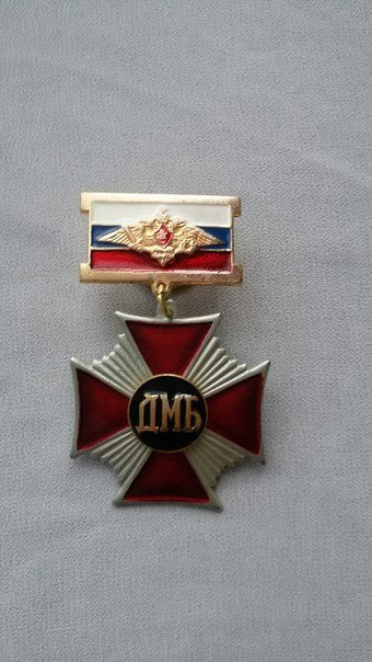 Медаль ДМБ (триколор) Стальн. крест