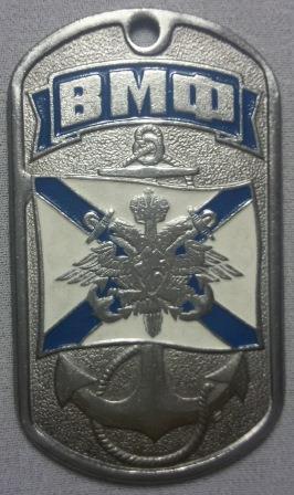 Жетон (нерж. ст., эмал.) ВМФ (орел на фоне андр. ф