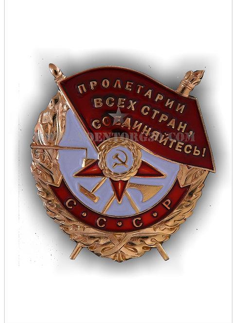 """Орден """"Красного Знамени"""" Муляж"""