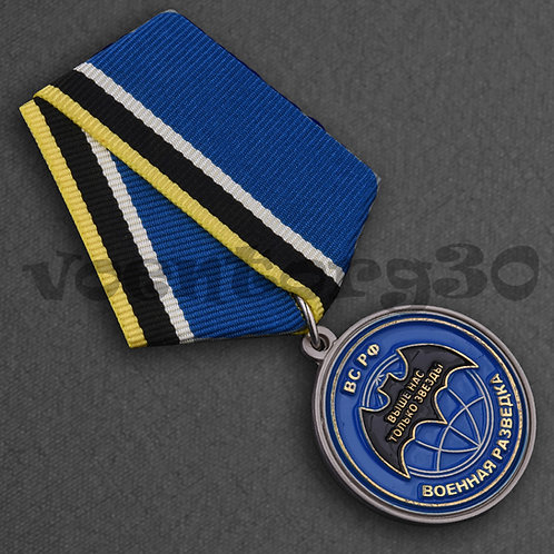 """Медаль """"Ветеран спецназа ГРУ"""""""