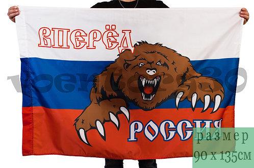 """Флаг """"Россия, вперед!"""""""
