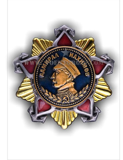 Орден Нахимова 1 степени МУЛЯЖ