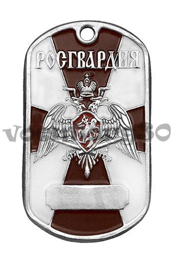Жетон Росгвардия (нерж.ст.)
