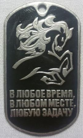 Жетон (нерж. ст., эмал.) сер. ВВ по округам