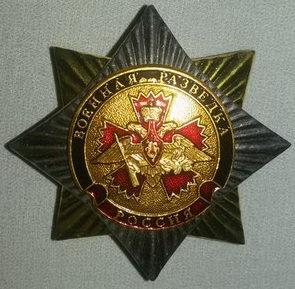 Значок мет. Орден-звезда Военная разведка