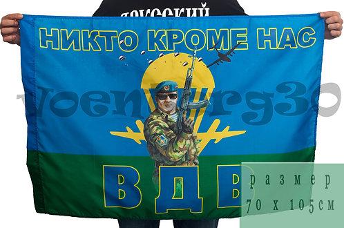 """Флаг """"ВДВ НИКТО, КРОМЕ НАС"""""""